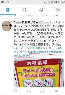 twitter_card_seesaablog201806_1.jpg