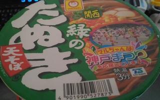 0426_midoritanuki.jpg