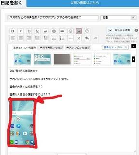 0426_rakutenburogugazotyosei1.jpg